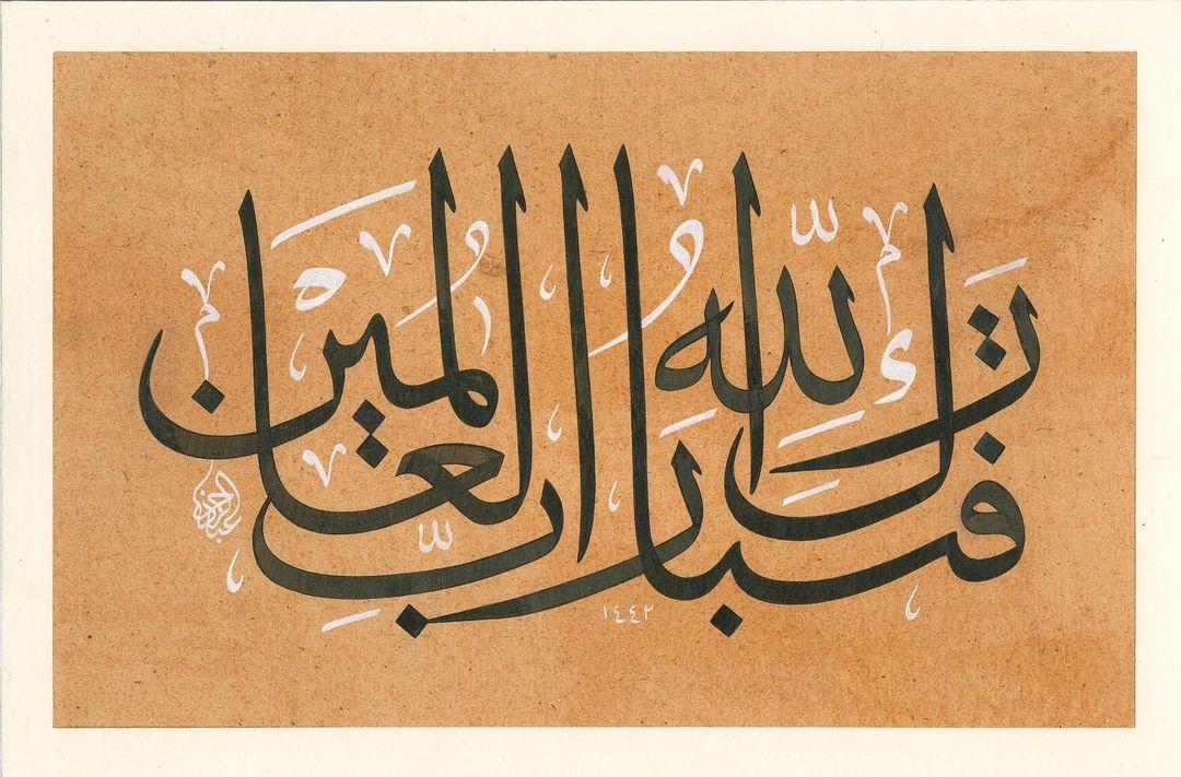 Work Calligraphy فَتَبَارَكَ اللَّهُ رَبُّ الْعَالَمِينَ Alemlerin rabbi olan Allah yüceler yu…- Abdurrahman Depeler