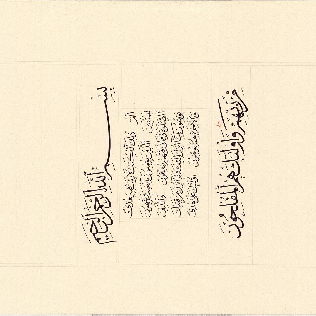 Works Calligraphy Haythamsalmo … 121