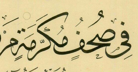 Works Calligraphy Haythamsalmo … 68
