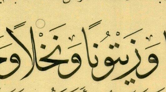 Works Calligraphy Haythamsalmo … 90