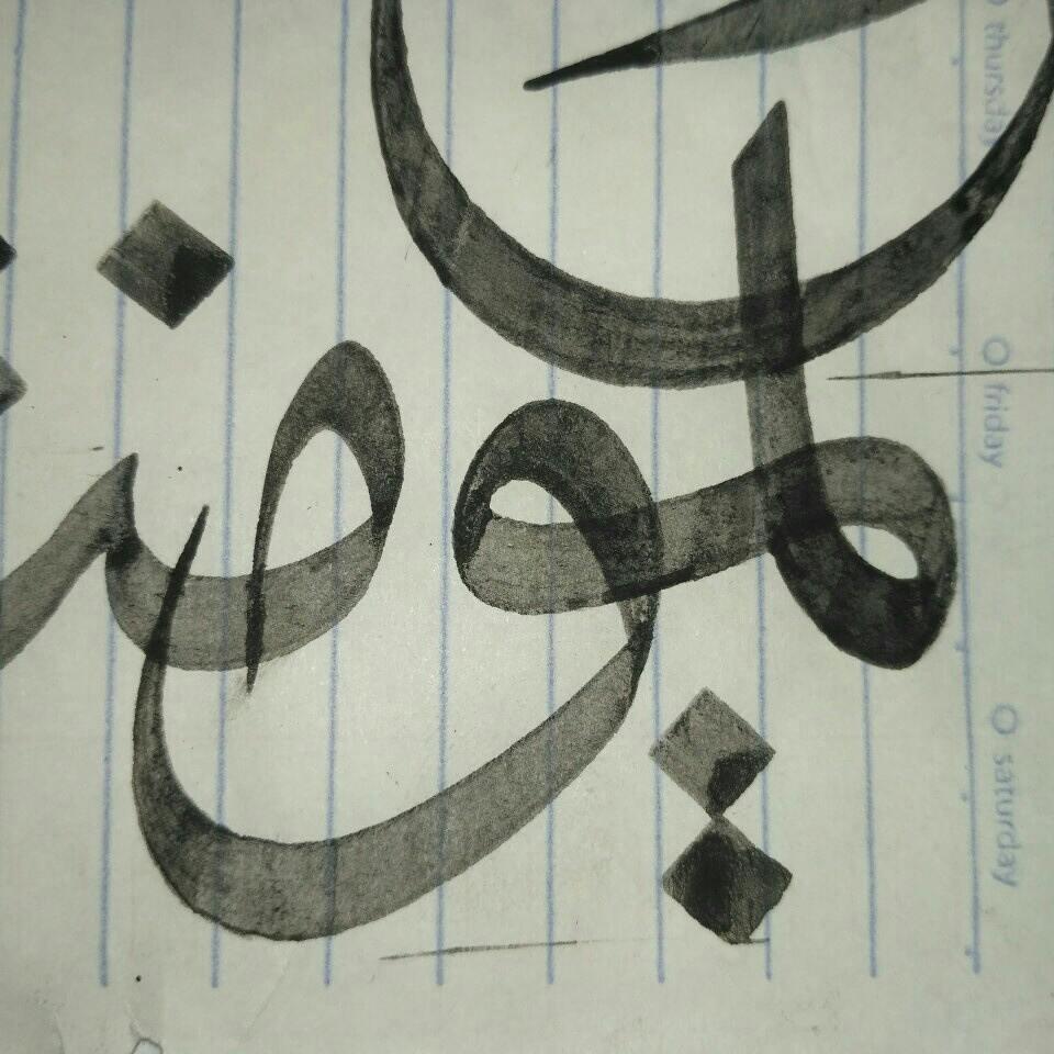 Works Calligraphy Taufik Hasibuan مشق……… 47
