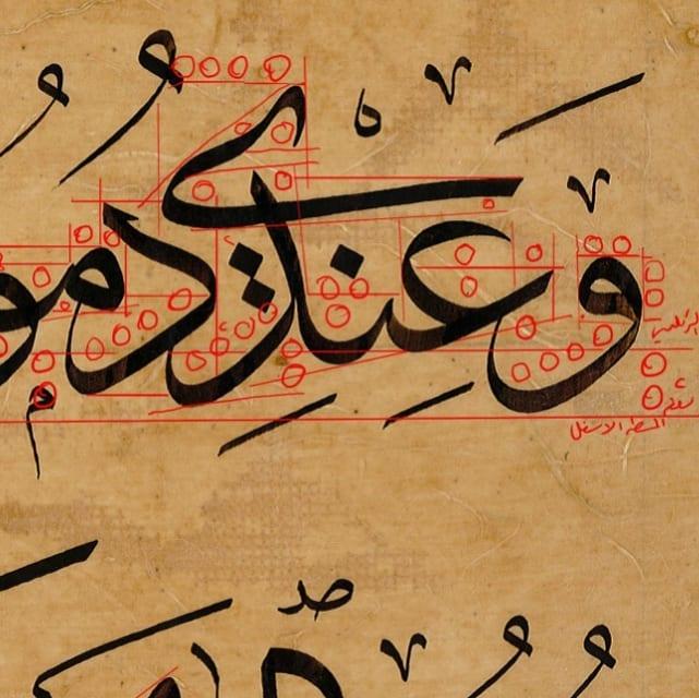 khat/hat/kat Tsulust/Thuluth Mothana Alobaydi #خط_عربي #خط_اسلامي #فن_اسلامي #فن #خط #مثنى_العبيدي #خطاط #الفن_الحديث #الفنان… 375