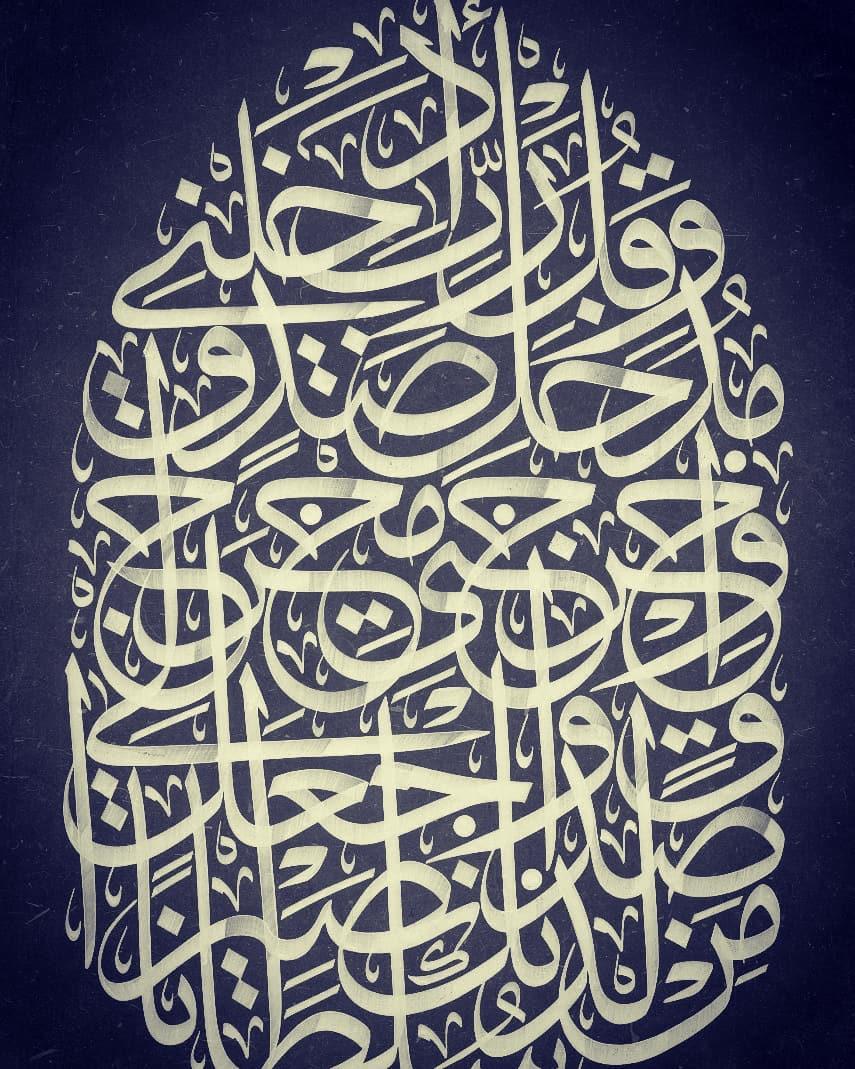 khat/hat/kat Tsulust/Thuluth Mothana Alobaydi ١٤٢٩ #خط_عربي #خط_اسلامي #فن_اسلامي #فن #خط #مثنى_العبيدي #خطاط #الفن_الحديث #ا… 525