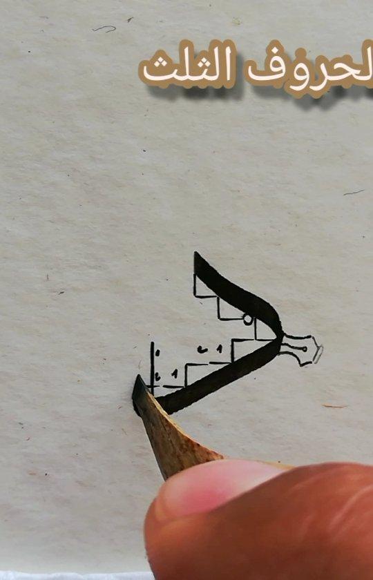 Arabic Calligraphy by Maulay Abdur Rahman  الحساب الذهبي لفن الخط العربي بقلم مولاي#فن#الخط العربي#  hat#sanaat #tezhipsana… 453