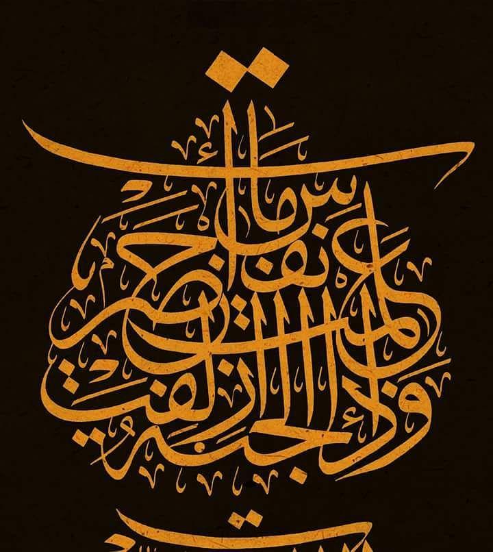 khat/hat/kat Tsulust/Thuluth Mothana Alobaydi #خط_عربي #خط_اسلامي #فن_اسلامي #فن #خط #مثنى_العبيدي #خطاط #الفن_الحديث #الفنان… 374