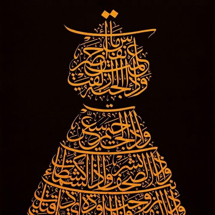 khat/hat/kat Tsulust/Thuluth Mothana Alobaydi #خط_عربي #خط_اسلامي #فن_اسلامي #فن #خط #مثنى_العبيدي #خطاط #الفن_الحديث #الفنان… 325