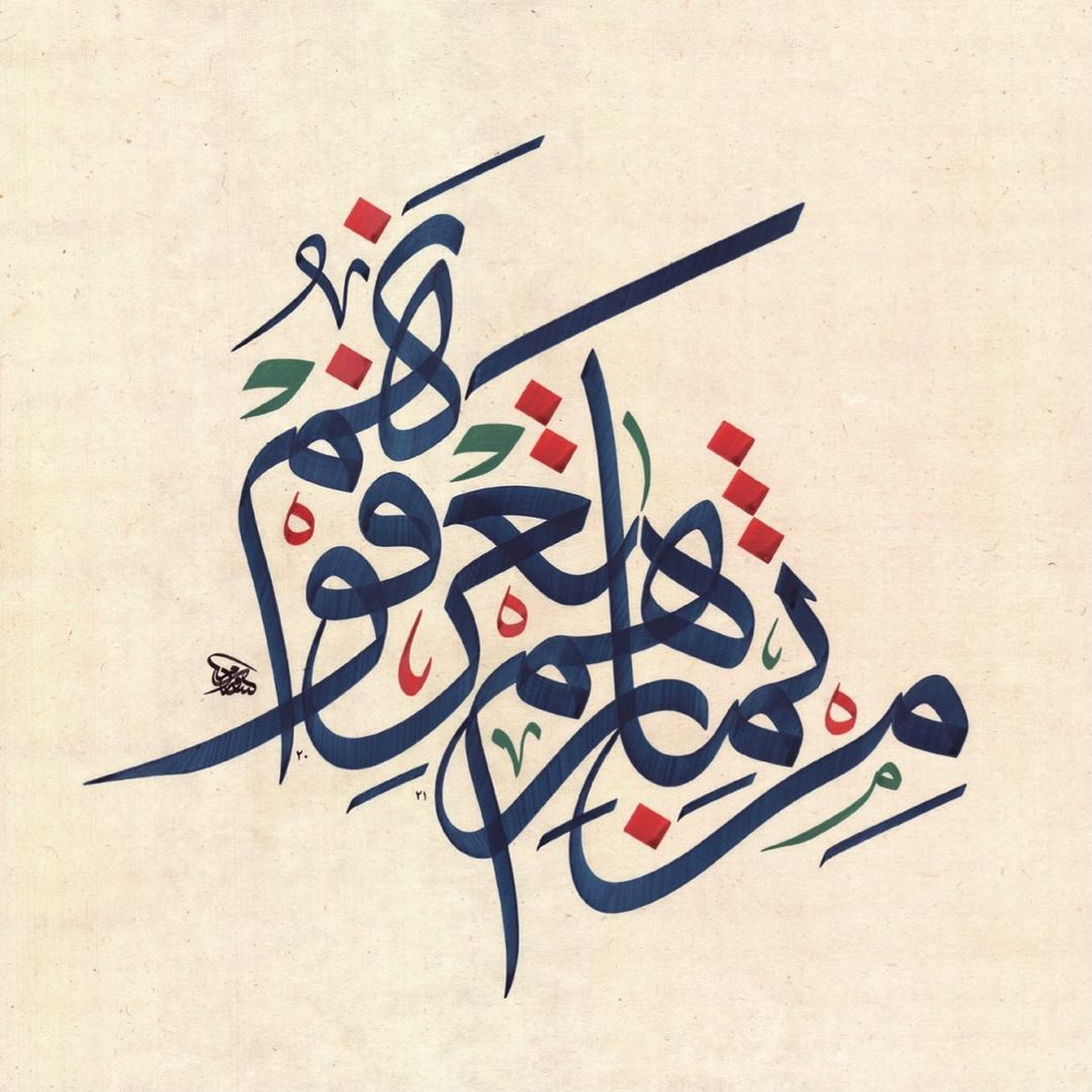 Download Kaligrafi Karya Kaligrafer Kristen من ثمارهم تعرفونهم / من الاعمال الموجودة في المعرض / العودة الى الاساسيات, ink o…-Wissam