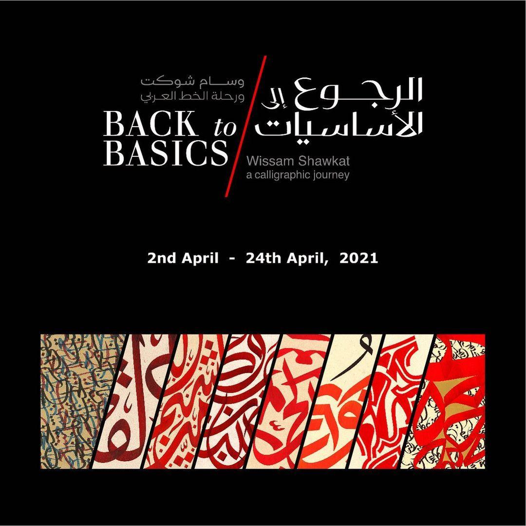 Download Kaligrafi Karya Kaligrafer Kristen Back to Basics |  Wissam Shawkat , a calligraphic journey . 2 -24 April . Link i…-Wissam