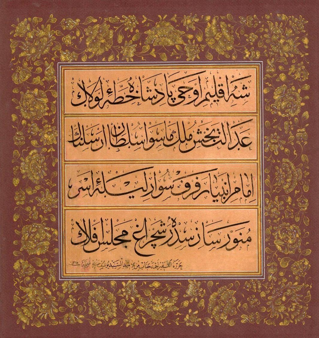 Apk Website For Arabic Calligraphy Ebubekir Mete koleksiyonundan, Ahmed Cenâb Efendi (v. ?) hattı ve Orhan Dağlı … 625