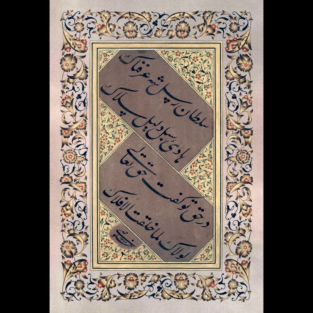 Apk Website For Arabic Calligraphy . Sultân-ı rüsül şeh-i arefnâk Hâdî-i sübül delîl-i süllâk Der hakk-… 652