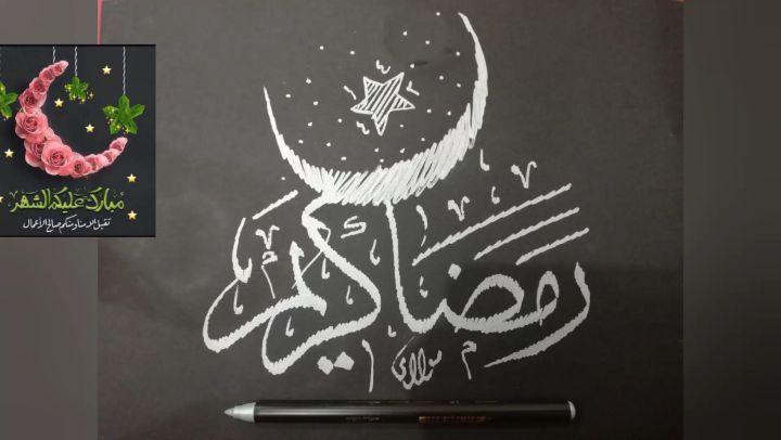 Arabic Calligraphy by Maulay Abdur Rahman  رمضان كريم.. تقبل الله منا ومنكم الصيام والقيام … 417