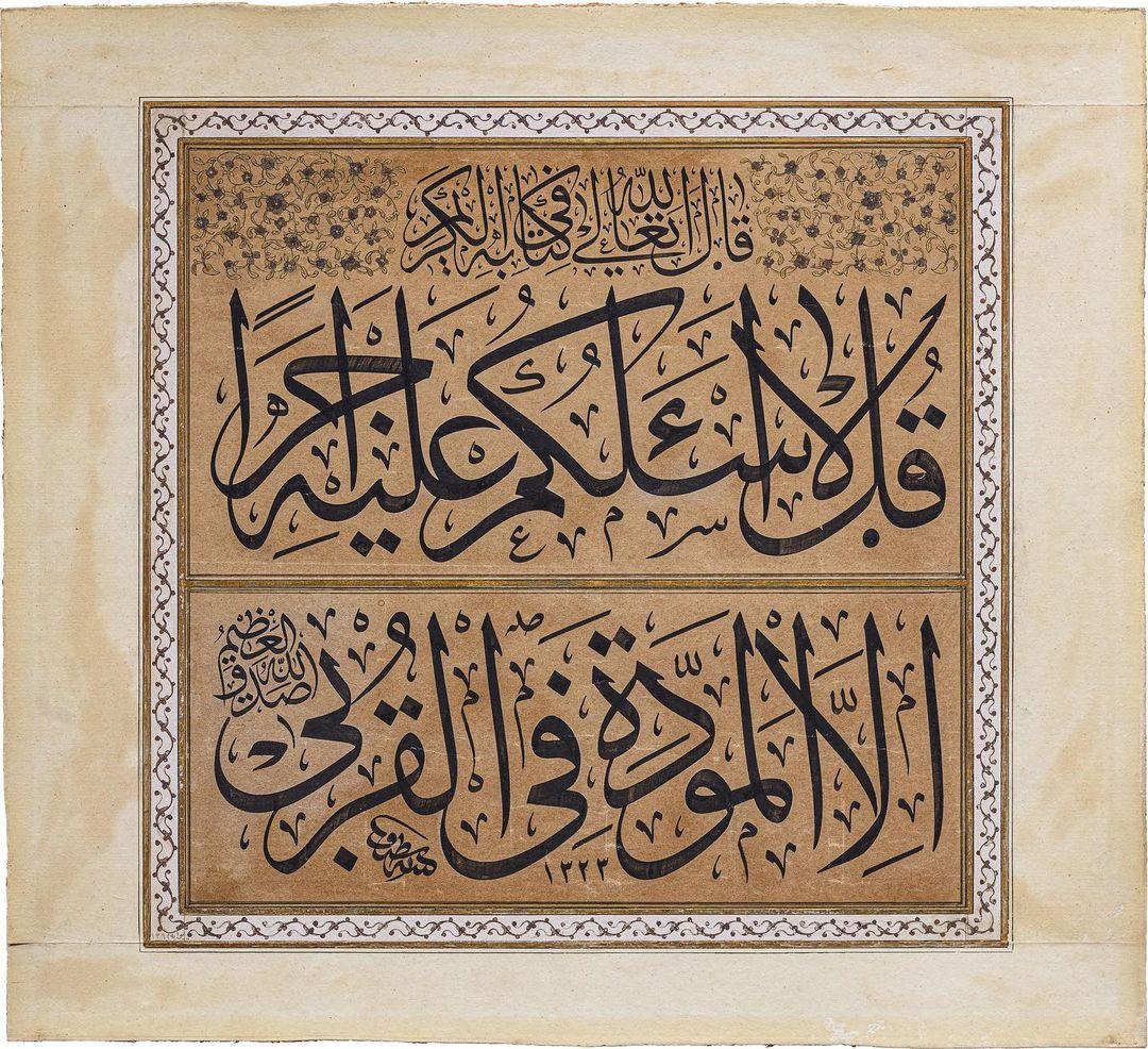 Donwload Photo Kaligrafi Nazif Bey'in (1846-1913) celî sülüsle h.1323/m.1905 tarihli levhası.  Kur'ân-ı …- Mhmd Ozcay
