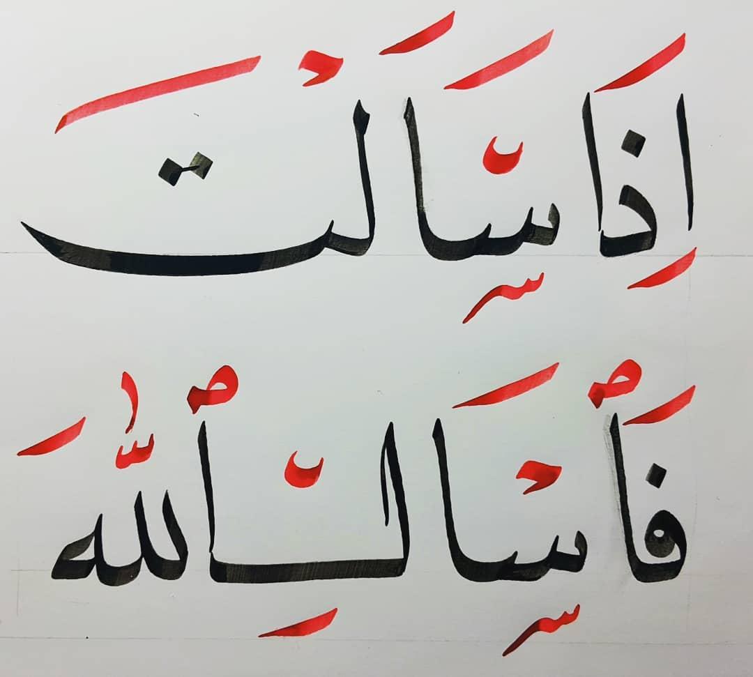 Download Gambar Naskhi Ehab Ibrahim Gaya Turky مشق 2.5 ملم تقليدا بخط الأستاذ محمد أوزجاي…