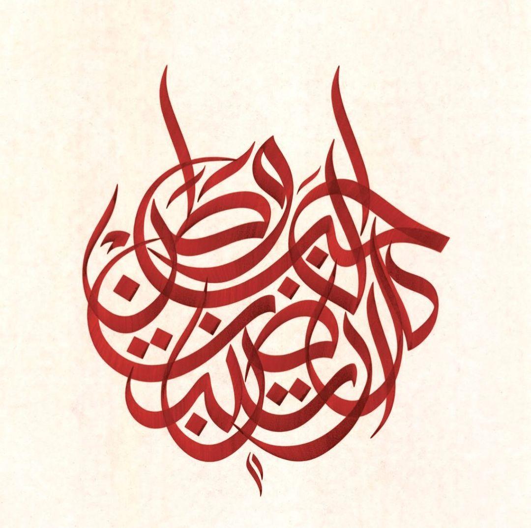 Download Kaligrafi Karya Kaligrafer Kristen كل ارض تنبت الحب وطن / حبر على ورق. , ink on handmade paper, 2021 #wissamshawkat…-Wissam