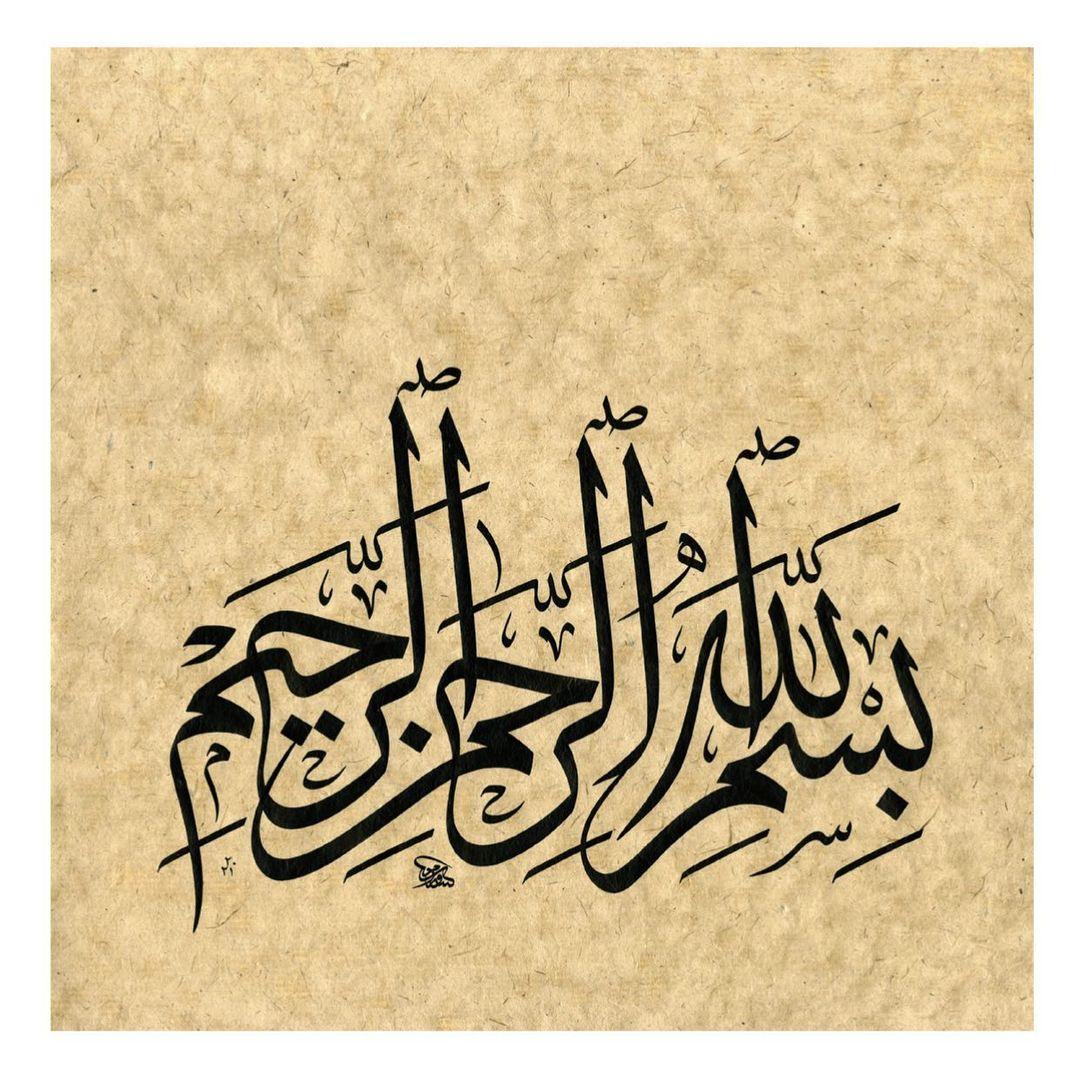 Download Kaligrafi Karya Kaligrafer Kristen من الاعمال الموجودة في المعرض / العودة الى الاساسيات Basmala, ink on handmade pa…-Wissam