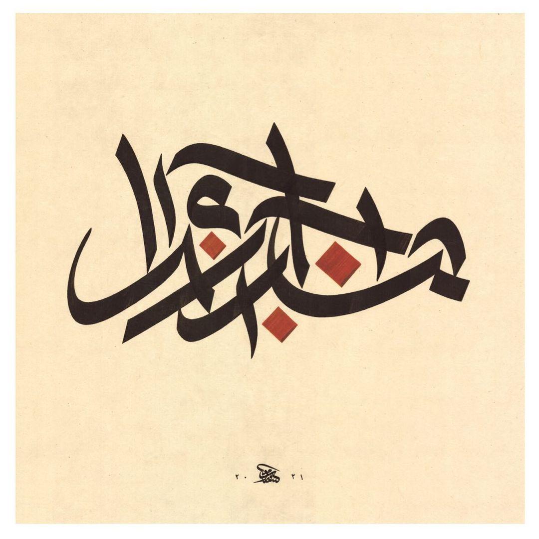 Download Kaligrafi Karya Kaligrafer Kristen Who toil succeed ! من جد وجد #wissamshawkat #art #wissam_shawkat #design #mestar…-Wissam