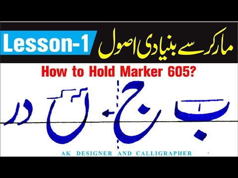 Download Video Improve your basic handwriting with Marker 605 & 604 – Urdu calligraphy for STUDENTS – Handwriting