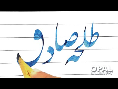 Download Video Practice the names in Urdu calligraphy by Naveed Akhtar Uppal_OPAL calligraphy