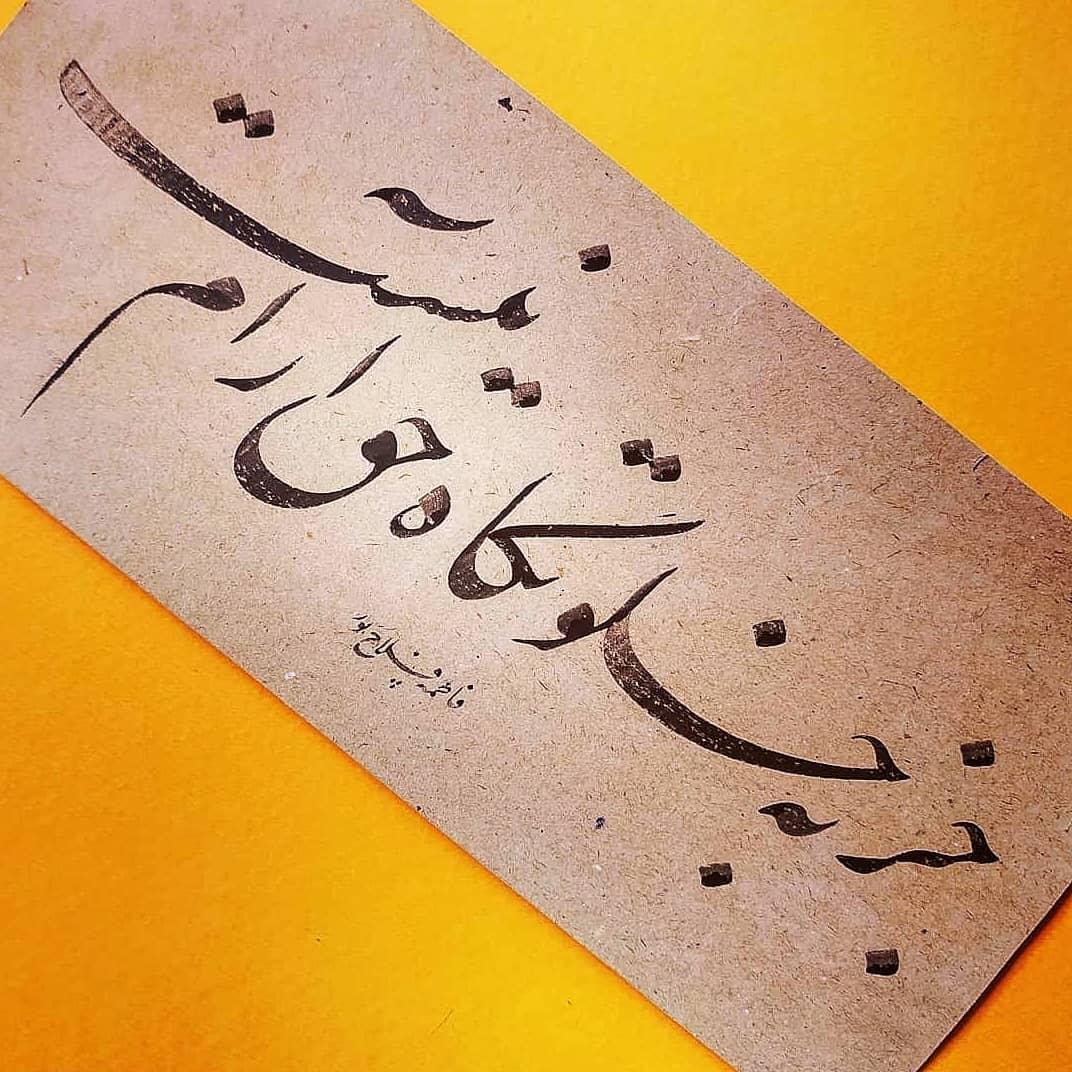 Farisi/Nasta'liq khatestan  ﷽ جز به خلوتگاه حق آرام نیست . #خطستان  @khatestan #نستعلیق #خط_قلم #قلم_نی #قل… 721