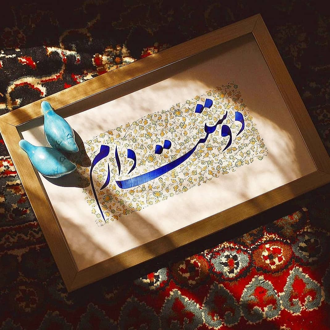 Farisi/Nasta'liq khatestan  ﷽ دوستت دارم را … من دلاویز ترین، شعر جهان یافته ام  . . . .  @khatestan  @se… 1516