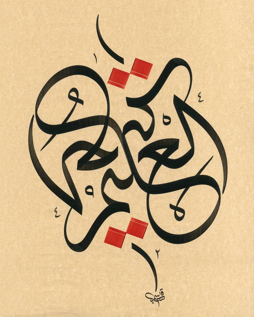 Hattat Kasım Kara قاسم قاره  El-Alîm…Gizli açık, geçmiş, gelecek, her şeyi en ince detaylarına varıncaya ka… 691
