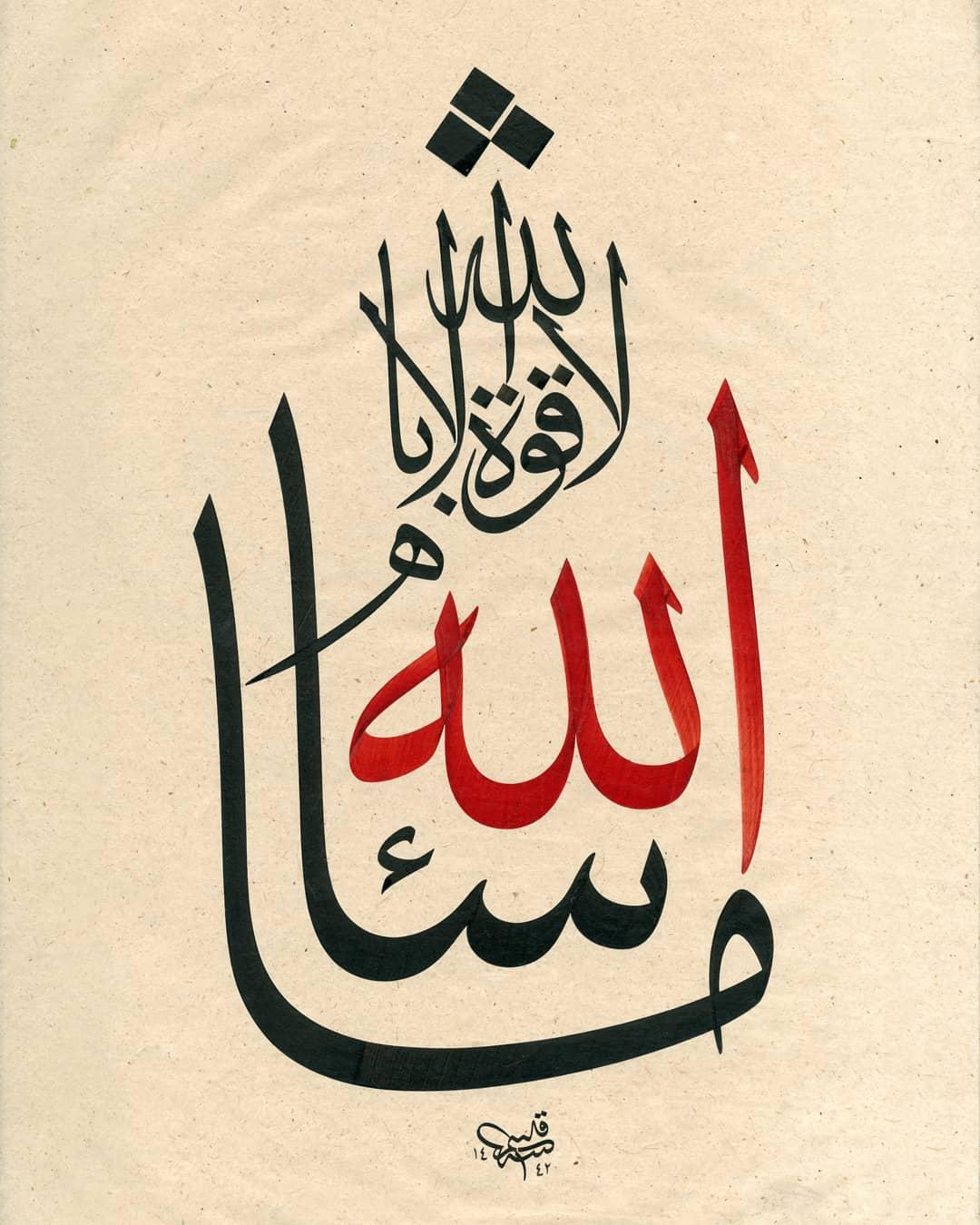Hattat Kasım Kara قاسم قاره  Kehf Suresi 39. Ayetten… Allah ne dilerse o olur, Allah'tan başka hiçbir güç y… 769