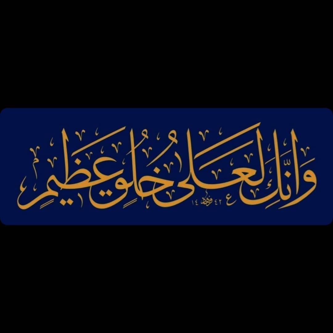 Karya Kaligrafi وانك لعلي خلق عظيم …- Ferhat Kurlu