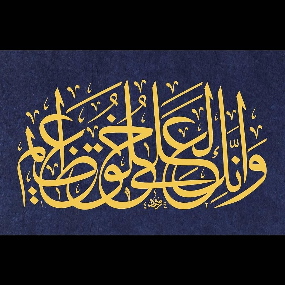 Karya Kaligrafi وانك لعلي خلق عظيم sav. Kalem suresi 4. Ayet….- Ferhat Kurlu