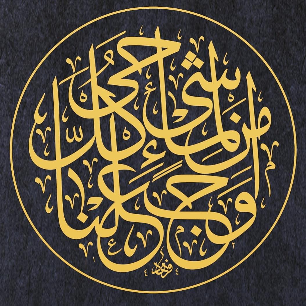 Karya Kaligrafi وجعلنا من الماء كل شيءٍ حي Biz herşeyi sudan hayatsahibi kıldık. Enbiya suresi 3…- Ferhat Kurlu