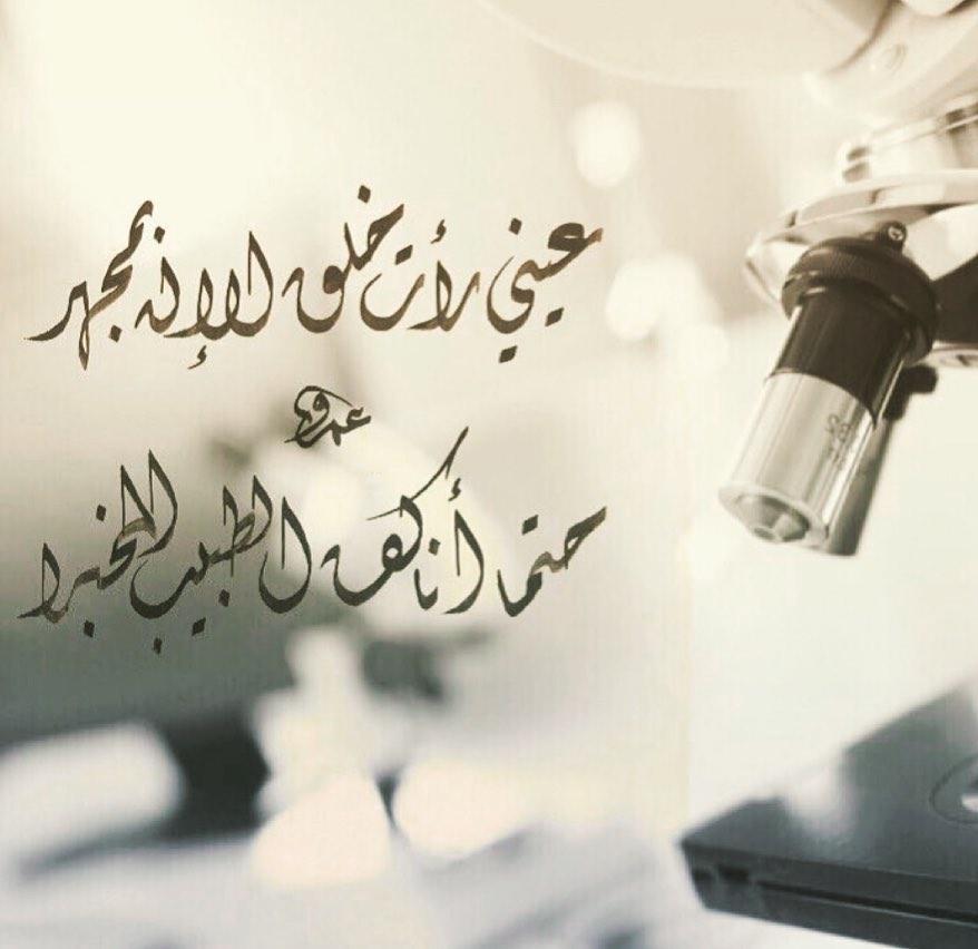 Khat Diwani Ajhalawani/Amr عيني رأت خلق الإله بمجهر حتماً أنا كفُّ الطبيبِ المخبرا   #اليوم_العالمي_ل… 6