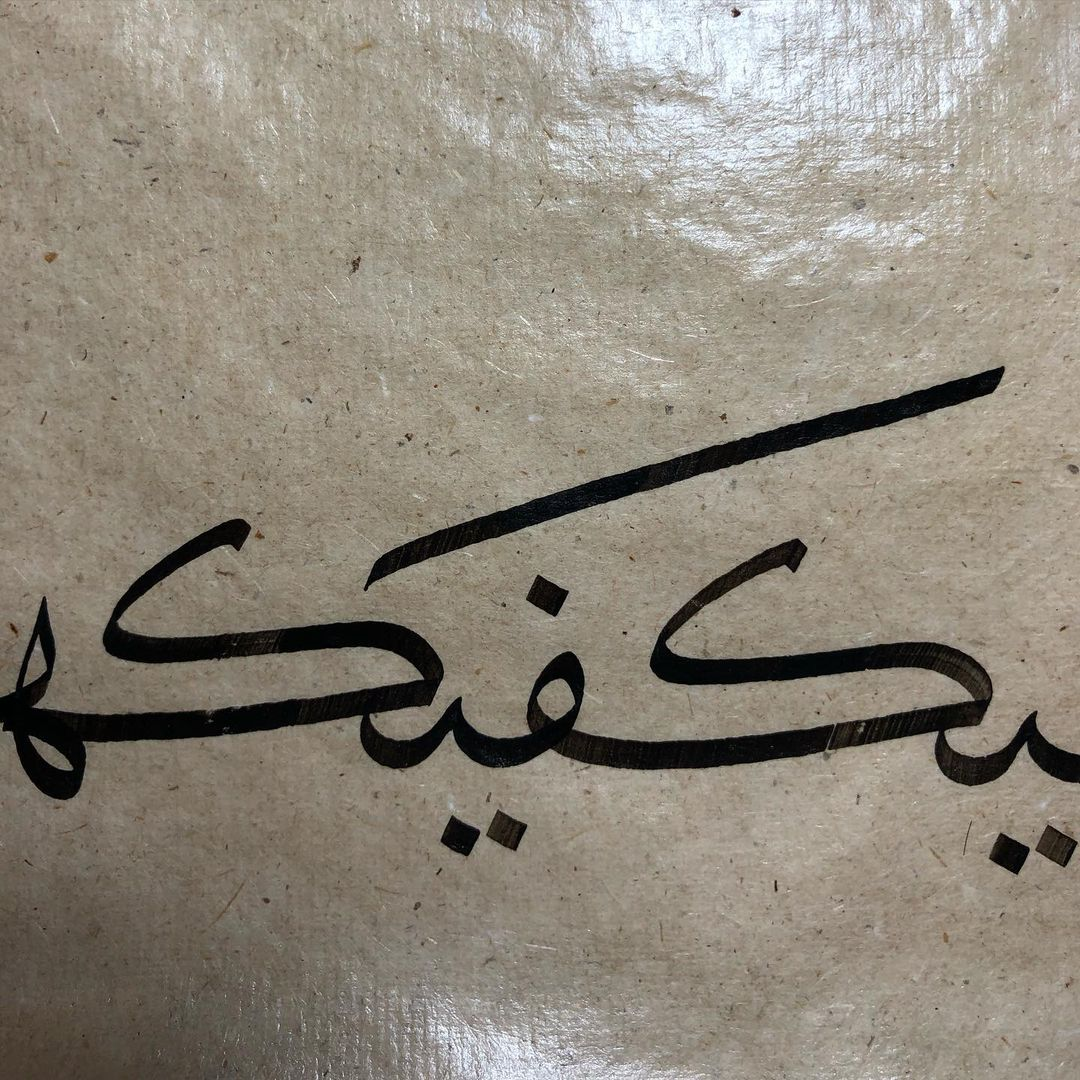 Thuluth Arabic Calligraphy Omeryildizbursa 2 mm. Meşk.  #sülüshattı #sülüsyazı #sülüs… 417
