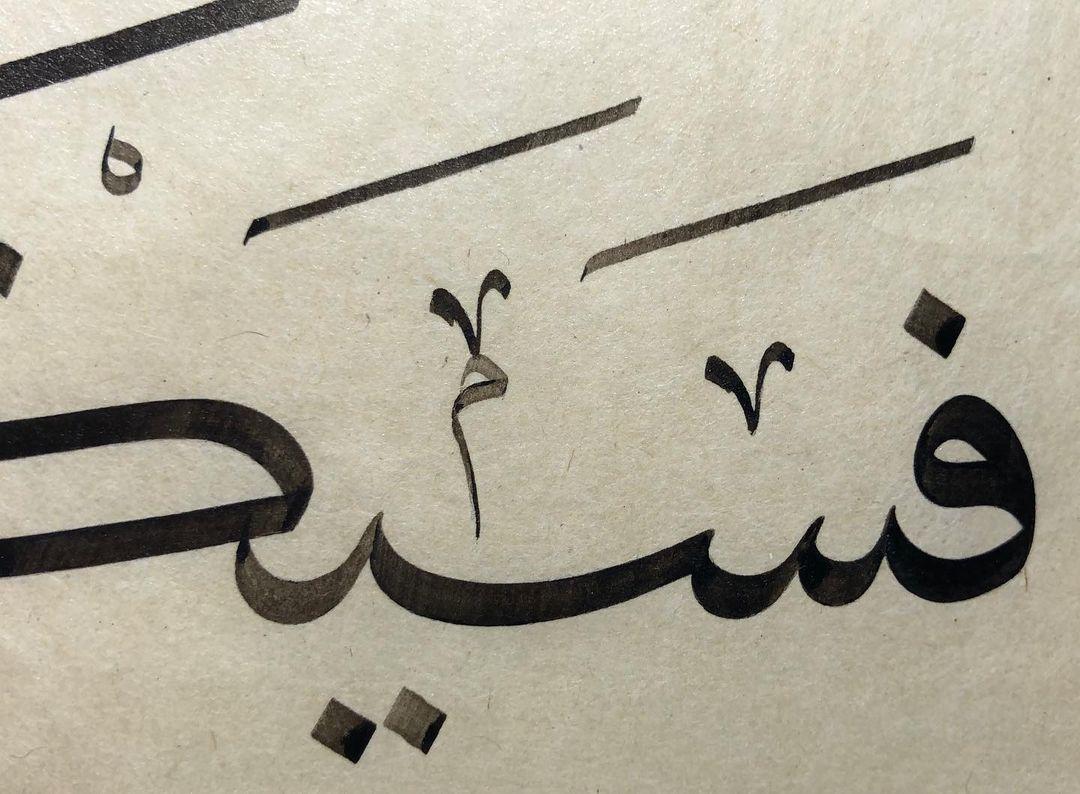 Thuluth Arabic Calligraphy Omeryildizbursa #sülüs #sulus #islamiccalligraphy #islamicart… 599
