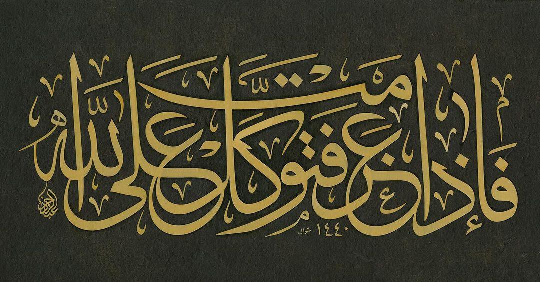 Work Calligraphy فَاِذَا عَزَمْتَ فَتَوَكَّلْ عَلَى اللّٰهِ Kararını verdiğin zaman da artık Al…- Abdurrahman Depeler