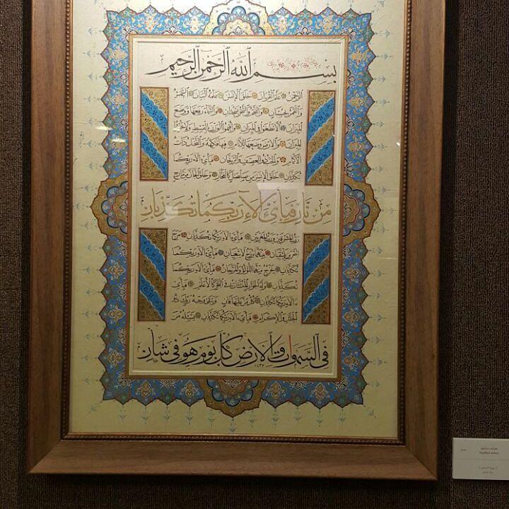 Works Calligraphy Haythamsalmo … 53
