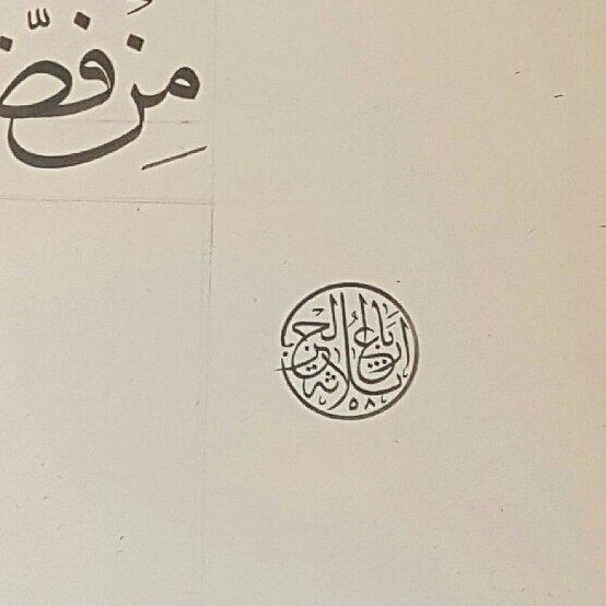 Works Calligraphy Haythamsalmo … 58