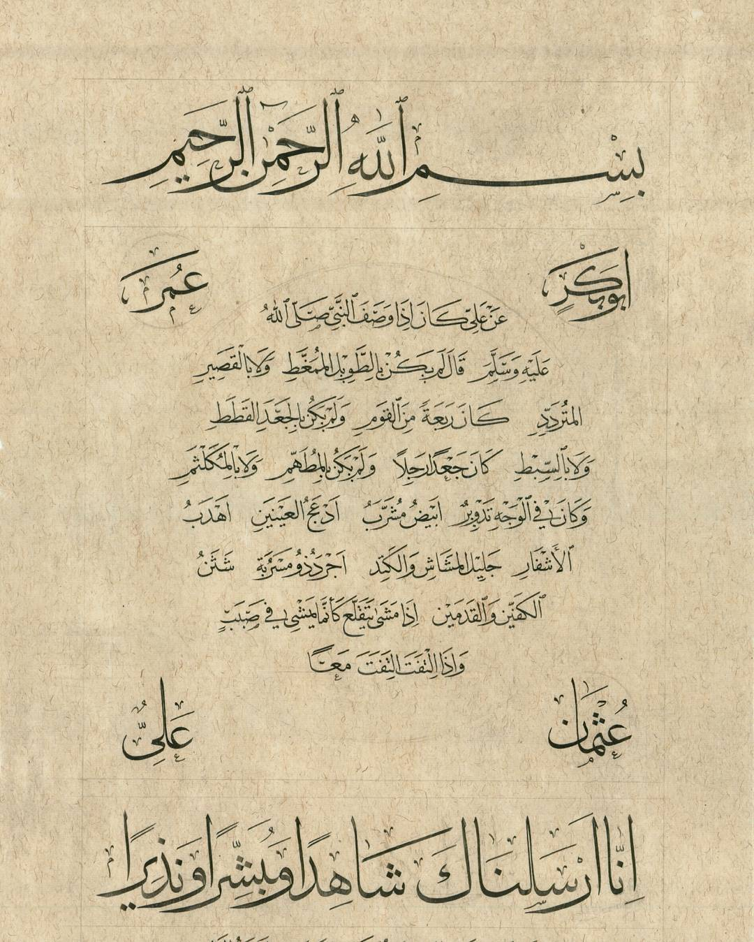Works Calligraphy Haythamsalmo … 79