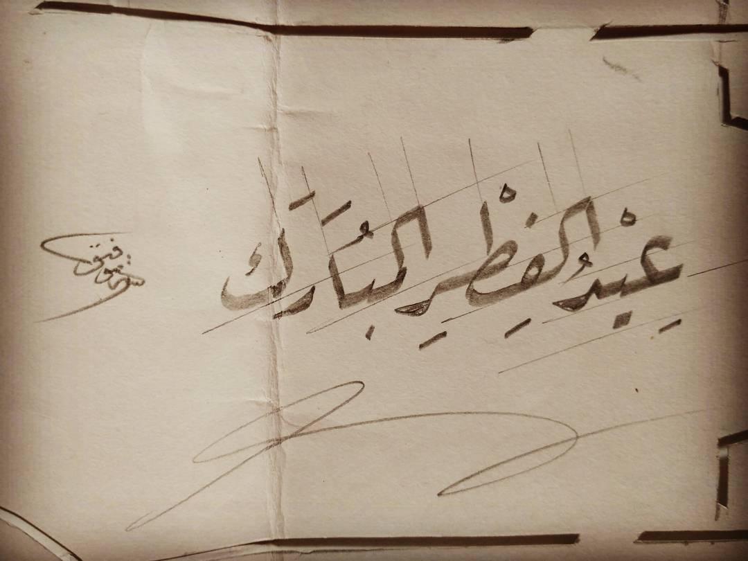 Works Calligraphy Taufik Hasibuan عيد الفطر المبارك…..  1438 H… 31
