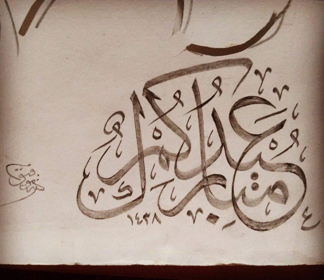 Works Calligraphy Taufik Hasibuan Idukum mubarok….  #gores trus.. By pensil 2B… 45