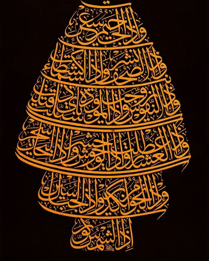 khat/hat/kat Tsulust/Thuluth Mothana Alobaydi التكوير.. #خط_عربي #خط_اسلامي #فن_اسلامي #فن #خط #مثنى_العبيدي #خطاط #الفن_الحد… 509