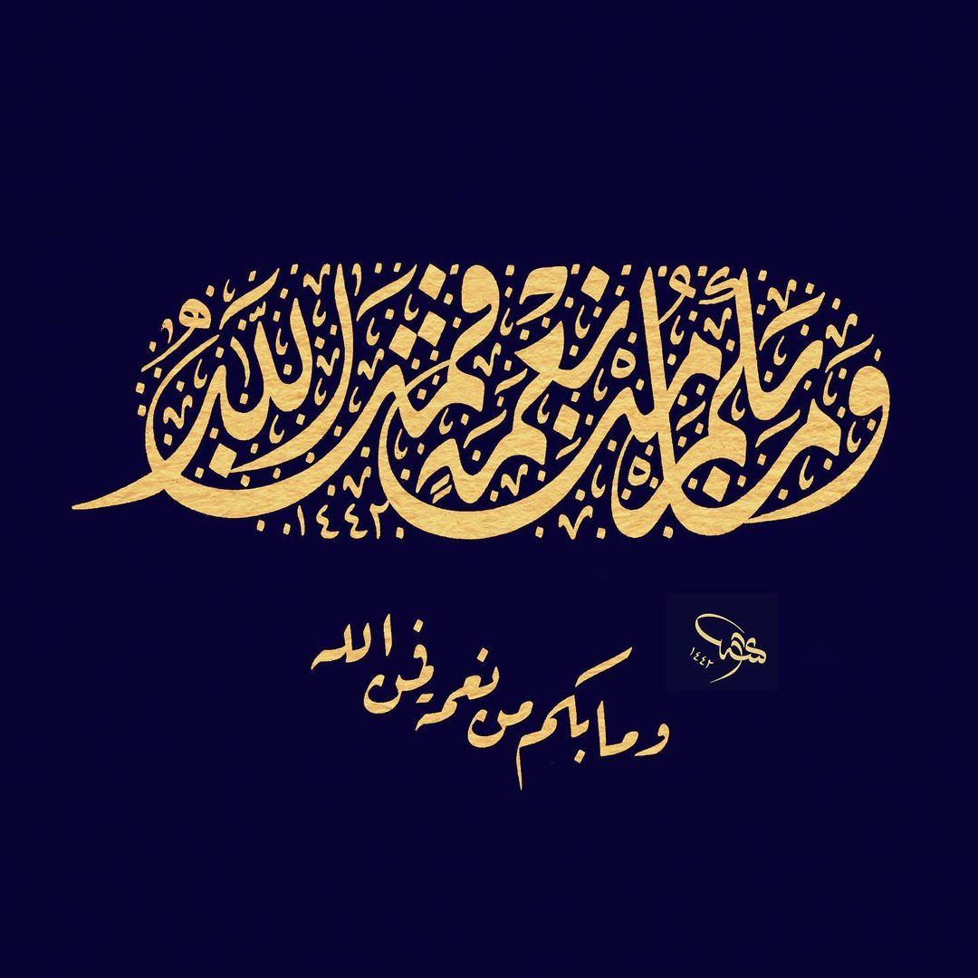 Donwload Photo Nahl 53 سورة النحل #tezhip #hüsnühat #hüsnihat #kaligrafi #فن #فنون #خط #خطاط…- hattat_aa