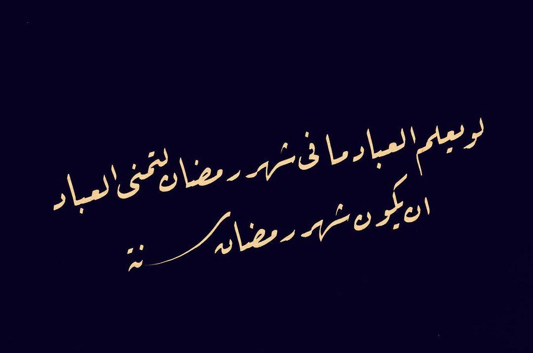 Donwload Photo #رمضان #ramadan #hüsnihat #kaligrafi #فن #فنون #خط #خطاط #الخط #الفنون #الخطاط ...- hattat_aa 2
