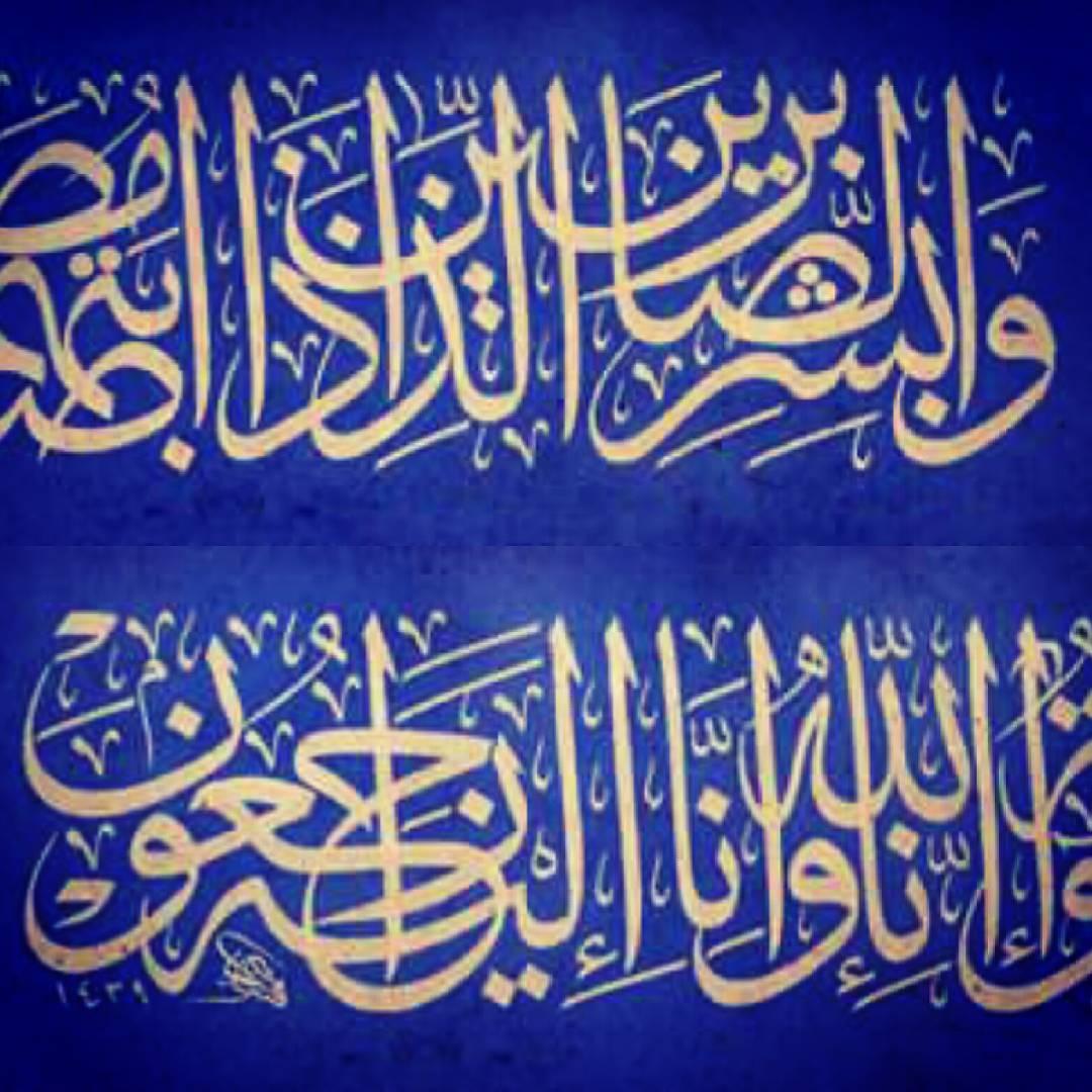 khat/hat/kat Tsulust/Thuluth Mothana Alobaydi #خط_عربي #خط_اسلامي #فن_اسلامي #فن #خط #مثنى_العبيدي #خطاط #الفن_الحديث #الفنان… 174