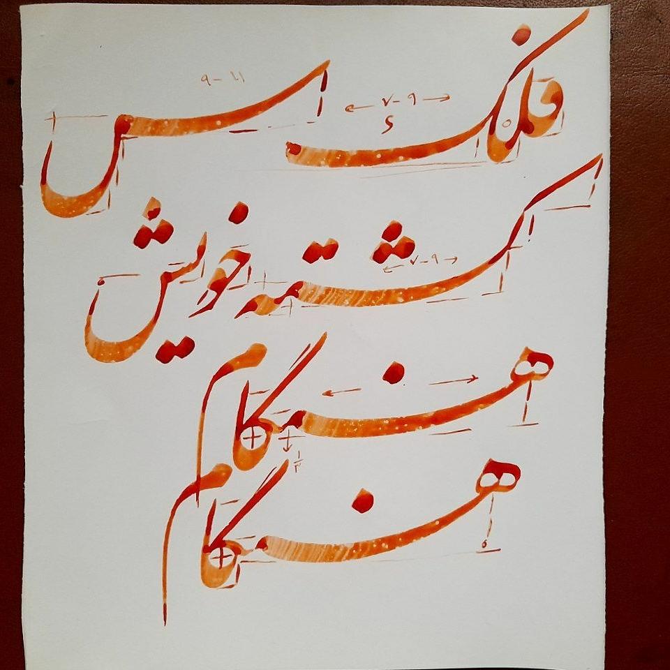 Download Gambar Kaligrafi هنگام...- Ahmadmalekian 2