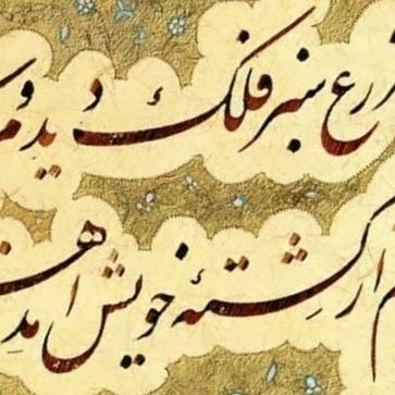 Download Gambar Kaligrafi هنگام...- Ahmadmalekian 3