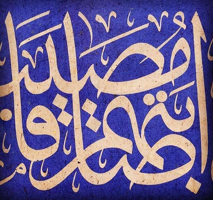khat/hat/kat Tsulust/Thuluth Mothana Alobaydi #خط_عربي #خط_اسلامي #فن_اسلامي #فن #خط #مثنى_العبيدي #خطاط #الفن_الحديث #الفنان… 251