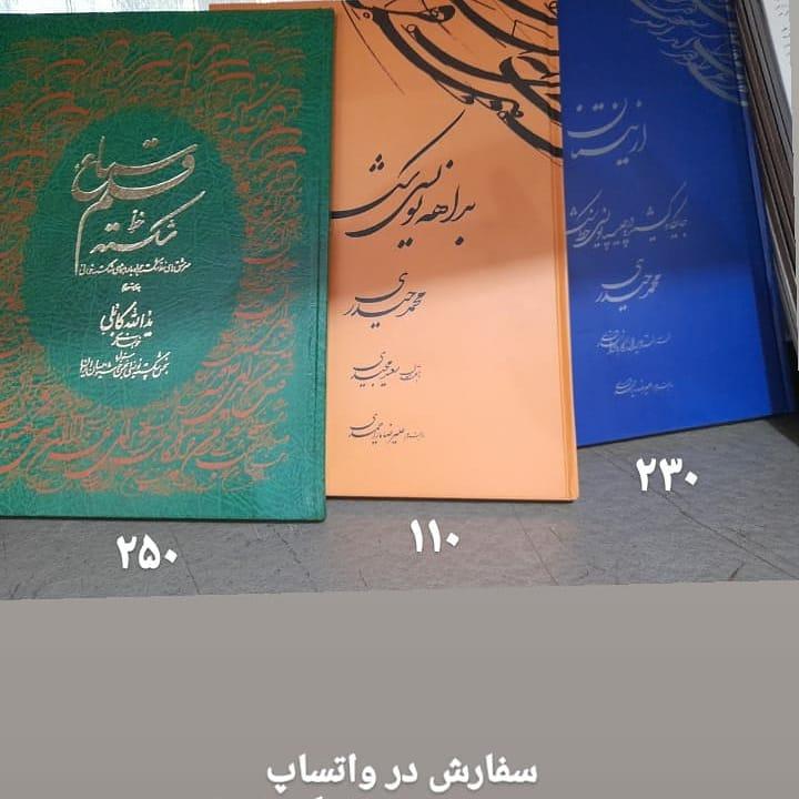 Download Gambar Kaligrafi سفارش در واتساپ لیست اجناس و قیمت در کاتالوگ واتساپ می باشد  آموزش نستعلیق حضو…- Ahmadmalekian