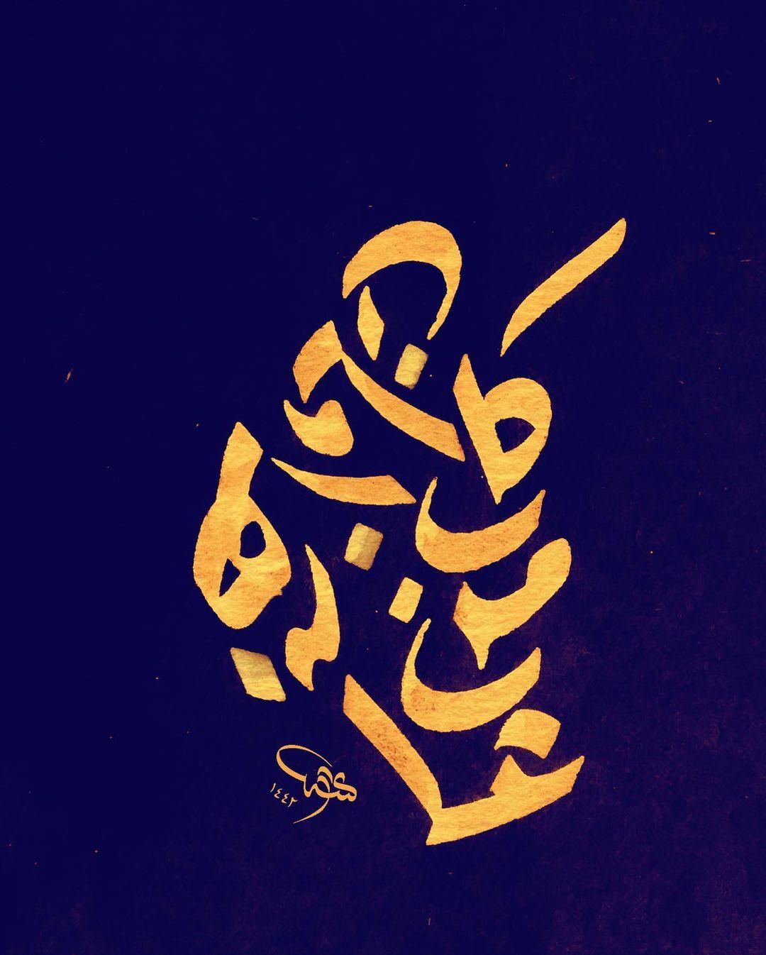 Donwload Photo كل من عليها فان Rahman 26 سورةالرحمن #arabiccalligraphy #islamiccalligraphy #tez...- hattat_aa 2