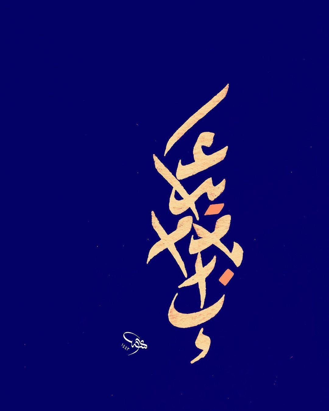 Donwload Photo عيدكم مبارك #عيدكم_مبارك #arabiccalligraphy #islamiccalligraphy #tezhip #hüsnü...- hattat_aa 1