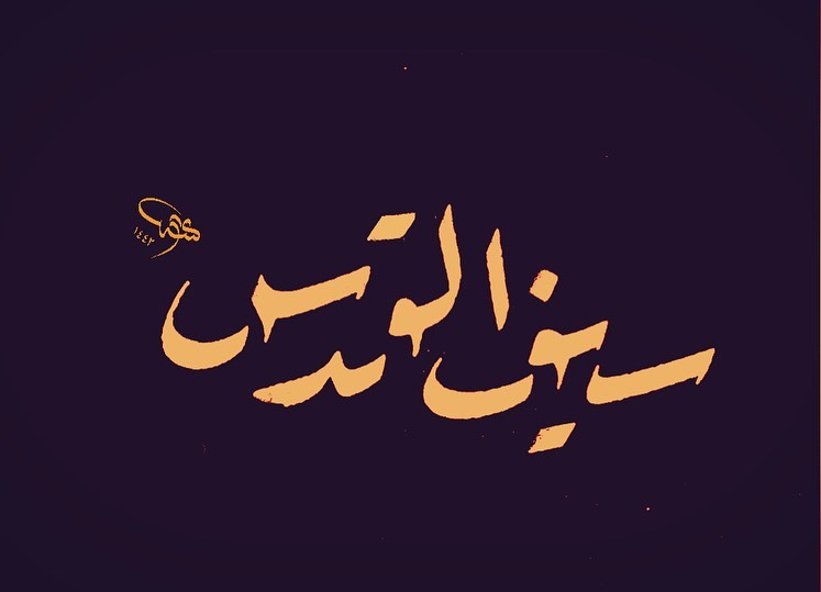 Donwload Photo سيف القد س  #سيف_القدس #hüsnihat #kaligrafi #فن #فنون #خط #خطاط #الخط #الفنون #...- hattat_aa 2