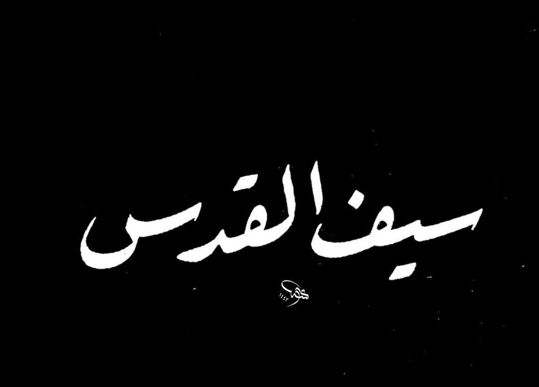 Donwload Photo سيف القد س  #سيف_القدس #hüsnihat #kaligrafi #فن #فنون #خط #خطاط #الخط #الفنون #...- hattat_aa 3